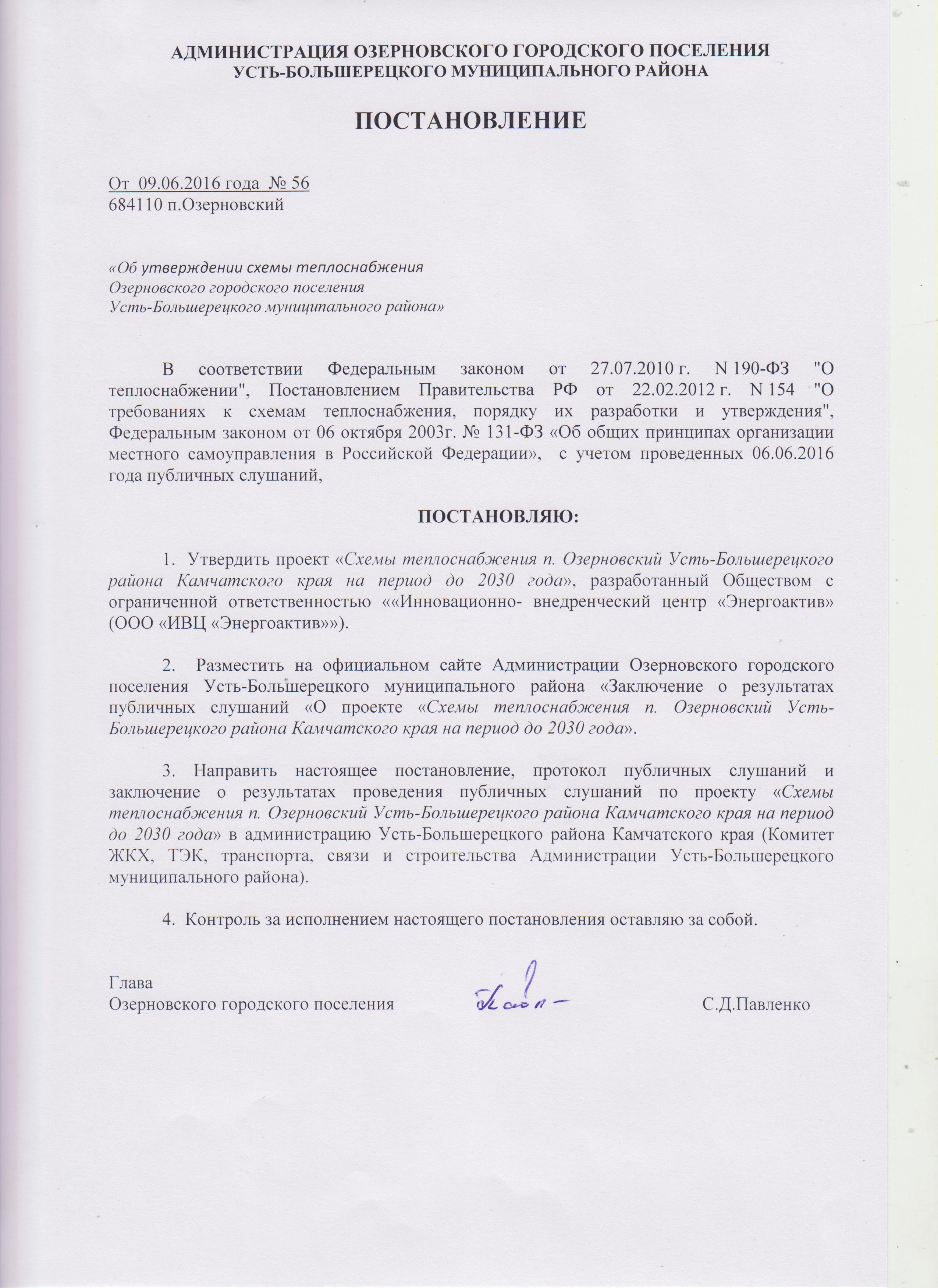 Постановление об утверждении схем теплоснабжения поселения